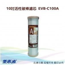 愛惠浦 10吋活性碳棒濾芯 EVB-C100A