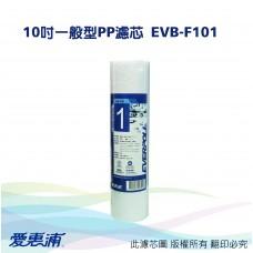 愛惠浦 10吋一般型PP濾芯 EVB-F101