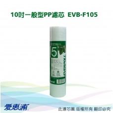 愛惠浦 10吋一般型PP濾芯 EVB-F105