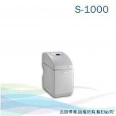 智慧型軟水機 S-1000