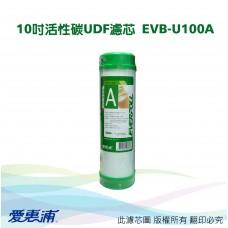 愛惠浦 10吋活性碳UDF濾芯 EVB-U100A
